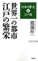 「日本の歴史」4江戸篇 世界一の都市 江戸の繁栄 (WAC BUNKO 237)