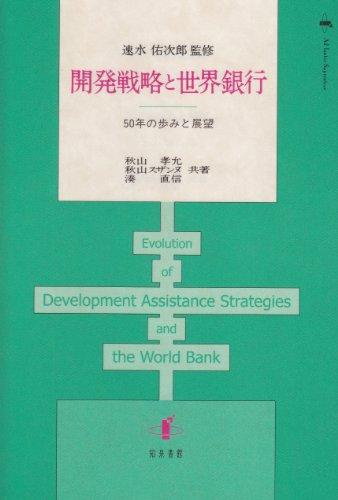 開発戦略と世界銀行―50年の歩みと展望