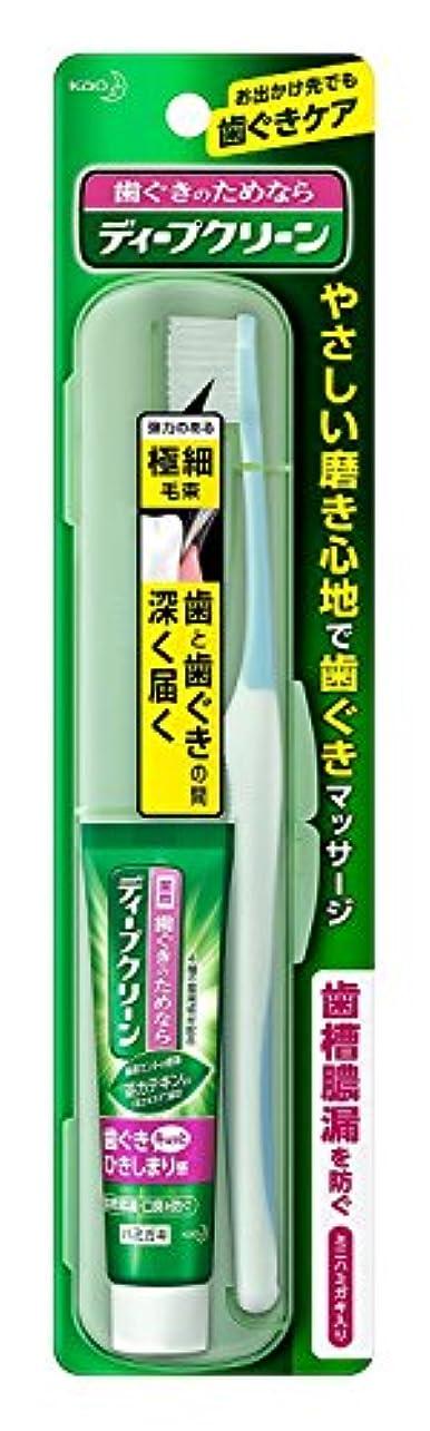 トリップ周囲関税【花王】ディープクリーン 携帯用ハブラシセット 1組 ×20個セット