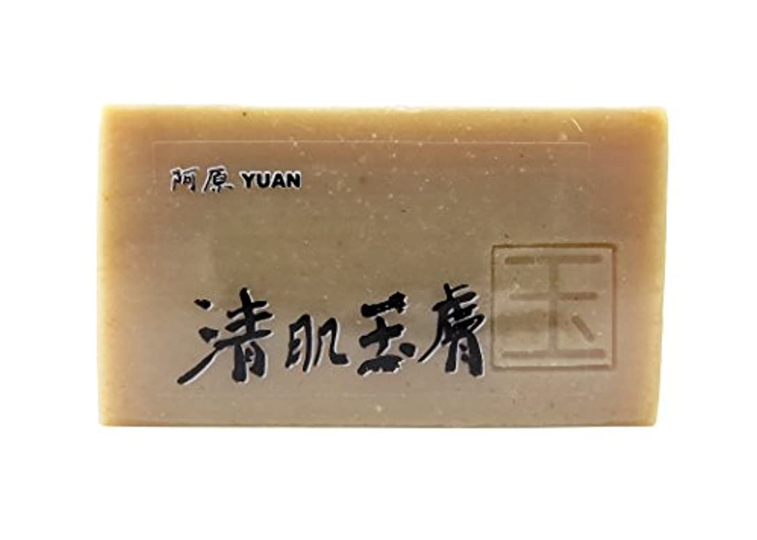 偉業リスククスクスユアン(YUAN) 清玉(せいぎょく)ソープ 固形 100g (阿原 ユアンソープ)