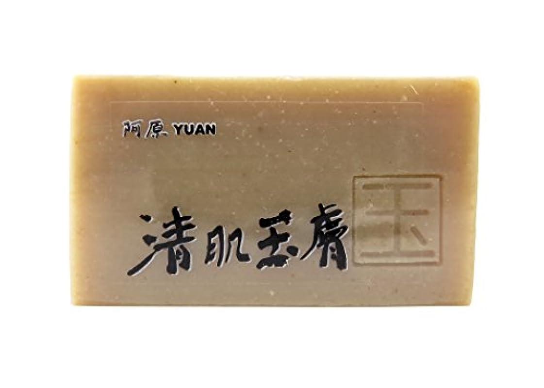 肩をすくめるフォローおもてなしユアン(YUAN) 清玉(せいぎょく)ソープ 固形 100g (阿原 ユアンソープ)