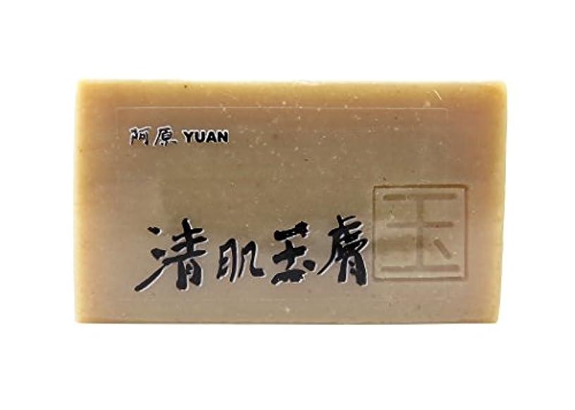 賢明な保護する小石ユアン(YUAN) 清玉(せいぎょく)ソープ 固形 100g (阿原 ユアンソープ)