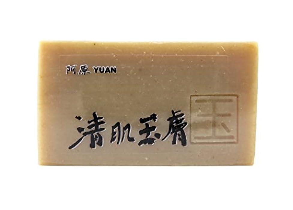 緯度虚偽階ユアン(YUAN) 清玉(せいぎょく)ソープ 固形 100g (阿原 ユアンソープ)