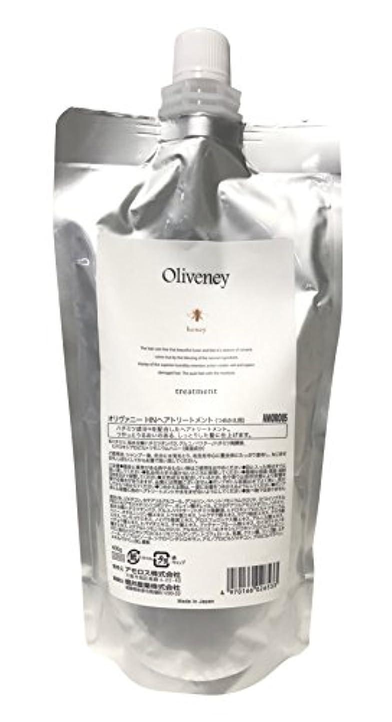 コンセンサス不良食事を調理するアモロスオリヴァニー HNヘアトリートメント つめかえ用 400g