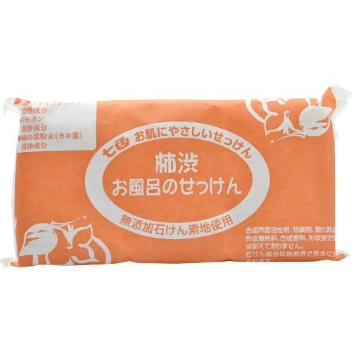 退屈なポップドック七色 お風呂のせっけん 柿渋(無添加石鹸) 100g×3個入