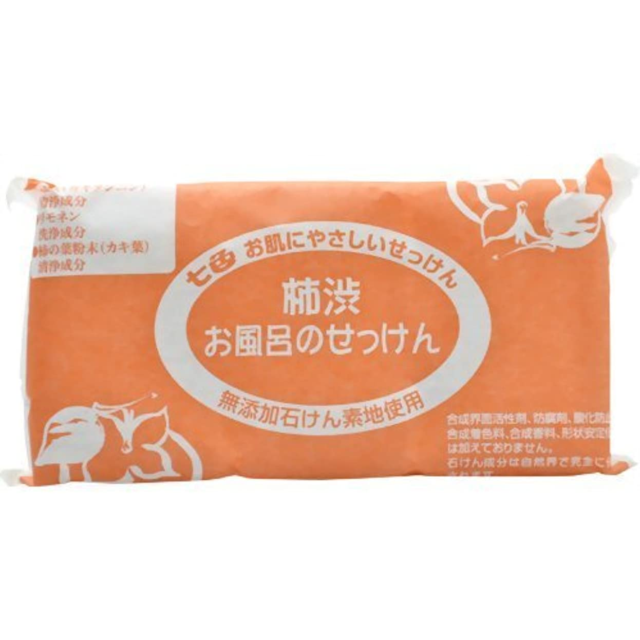 デッキ穿孔する三七色 お風呂のせっけん 柿渋(無添加石鹸) 100g×3個入