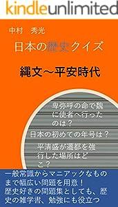 日本の歴史クイズ (縄文~平安時代)