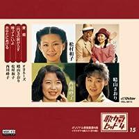 歌カラ・ヒット4 (15) (MEG-CD)