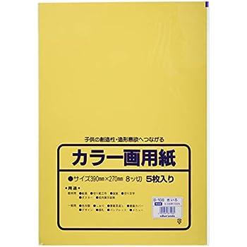 品色堂黄色小说_Amazon | 大王製紙 画用紙 再生 色画用紙 四ツ切サイズ 10枚入 ...