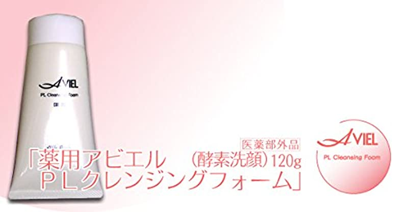 致命的なインペリアル徴収黒麗(KOKUREI) 薬用アビエル PLクレンジングフォーム (酵素洗顔) 120ml