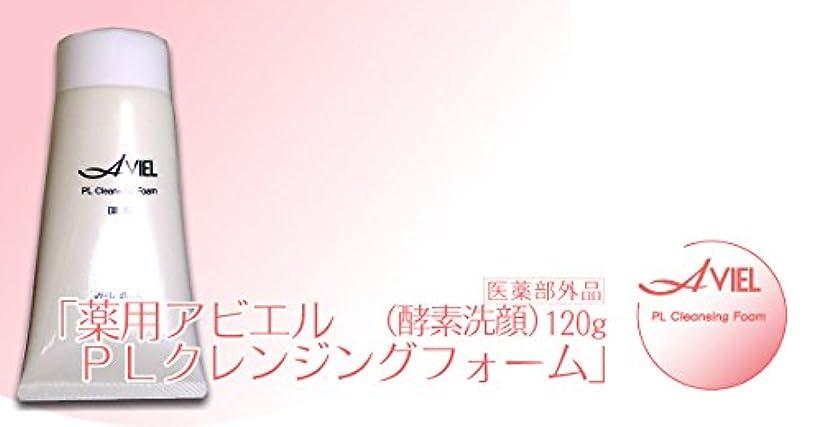 決定的粒アフリカ黒麗(KOKUREI) 薬用アビエル PLクレンジングフォーム (酵素洗顔) 120ml
