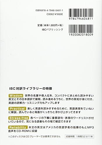 英語で読むジキルとハイド Dr. Jekyll and Mr. Hyde【日英対訳・CD付 】 (IBC対訳ライブラリー)