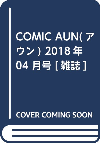 [ヒット出版社] COMIC AUN アウン