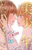 美少年、いただきました 分冊版(20) (姉フレンドコミックス)