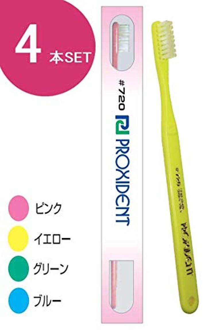 望まない登場香港プローデント プロキシデント スリムヘッド ショートタフト 歯ブラシ #720 (4本)