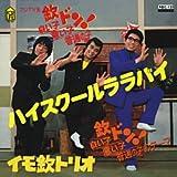 ハイスクールララバイ (MEG-CD)