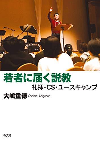 若者に届く説教: 礼拝・CS・ユースキャンプの詳細を見る