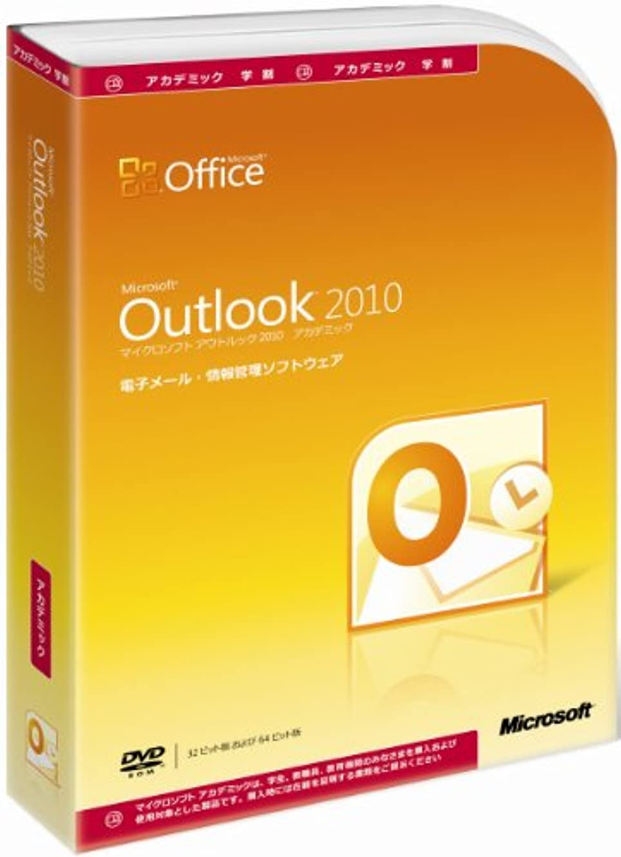 海外悔い改め羊の服を着た狼【旧商品】Microsoft Office Outlook 2010 アカデミック