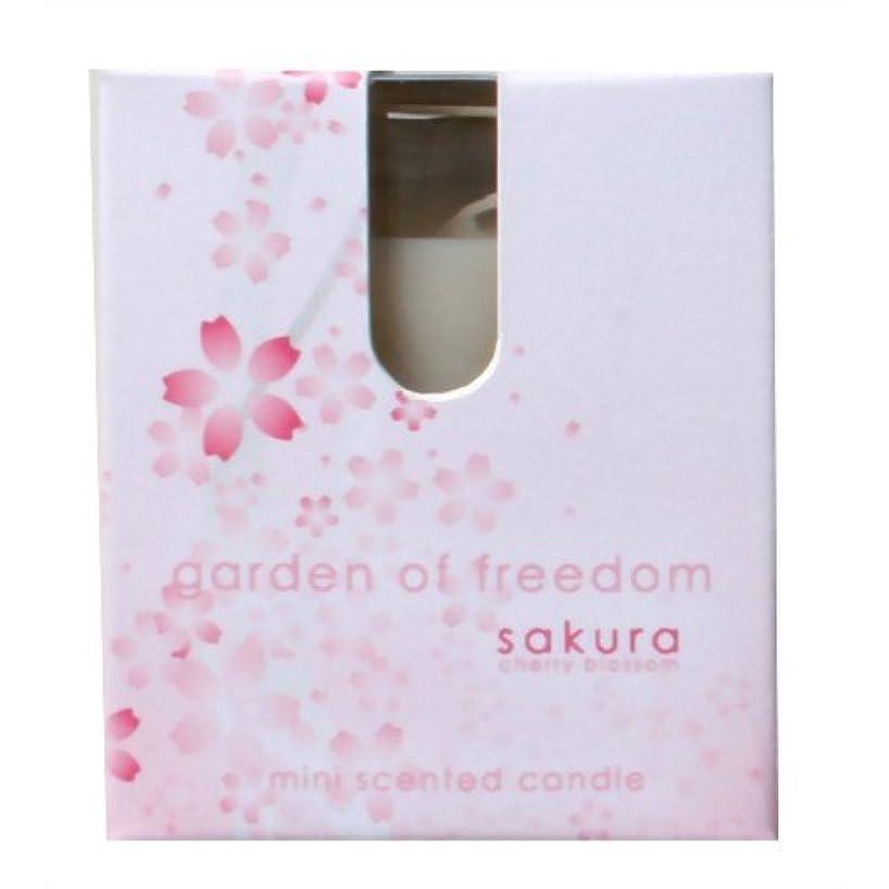 叱る活性化するボックス【季節限定】garden of freedom ミニセンティッドキャンドル サクラ