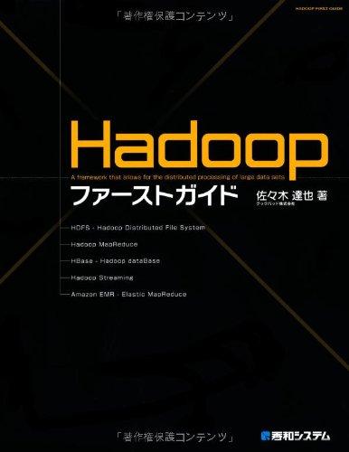 Hadoopファーストガイドの詳細を見る