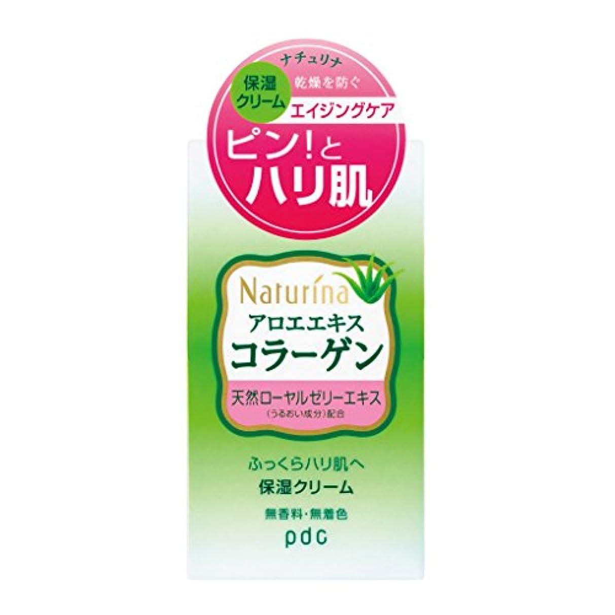 導出マラドロイトナイトスポットナチュリナ 保湿クリーム 60g