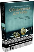 Obnazhennaia dlia tebia (in Russian)