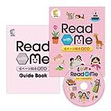 短い英語絵本「Read with Me」七田式