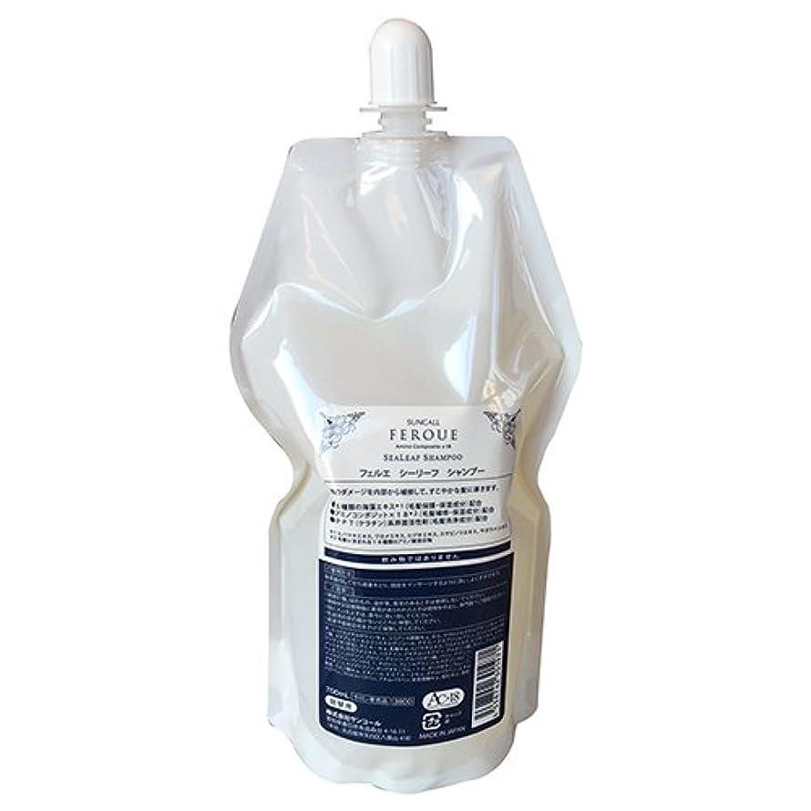 硫黄濃度検証フェルエ シーリーフ シャンプー 700ml(レフィル)