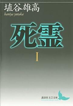 死霊I (講談社文芸文庫)