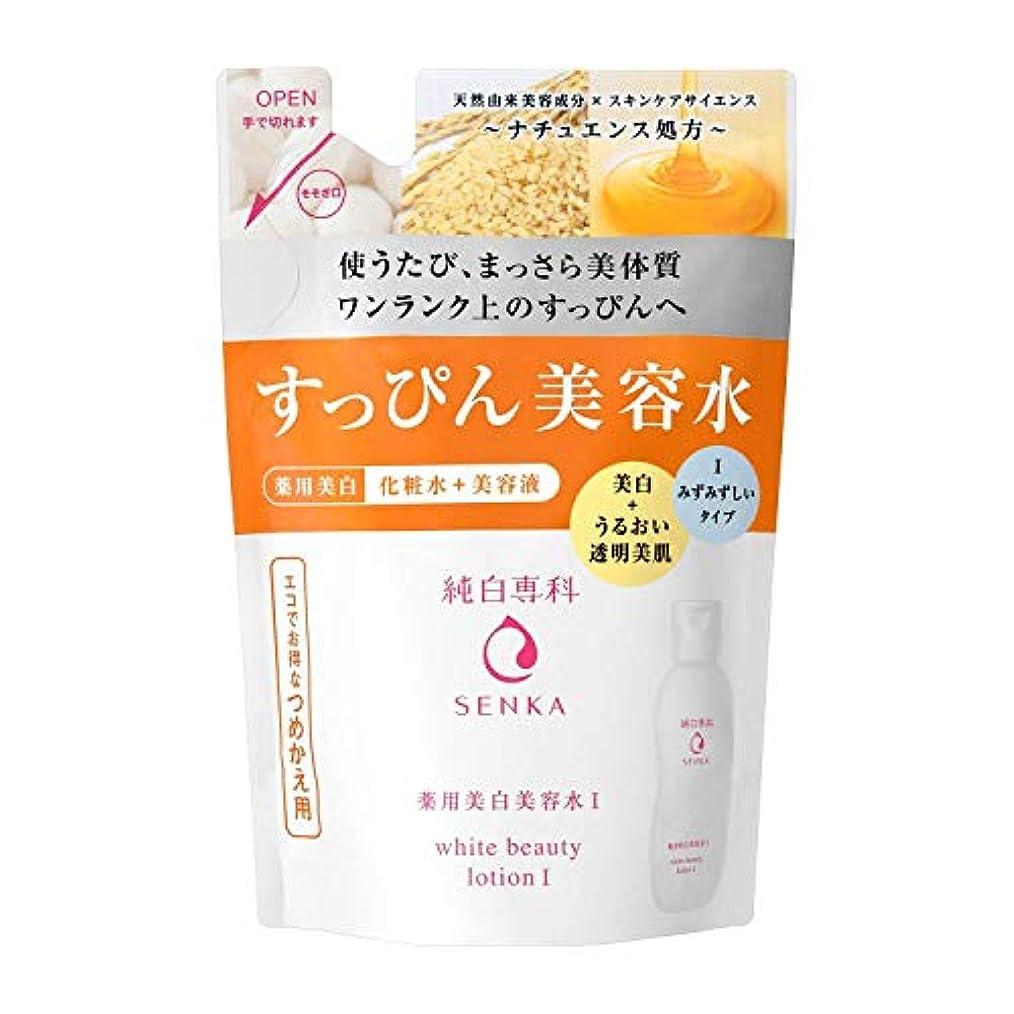中毒いろいろシンポジウム純白専科 すっぴん美容水I 詰め替え (医薬部外品) 化粧水