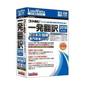 ロゴヴィスタ コリャ英和!一発翻訳 2018 Win ビジネス・技術