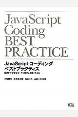 JavaScriptコーディング ベストプラクティス 高速かつ堅牢なコードを効率よく書くために 単行本
