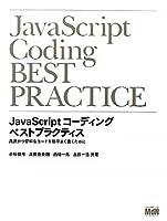 JavaScriptコーディング ベストプラクティス 高速かつ堅牢なコードを効率よく書くために