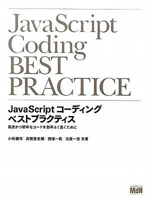 JavaScriptコーディング ベストプラクティス 高速かつ堅牢なコードを効率よく書くためにの詳細を見る