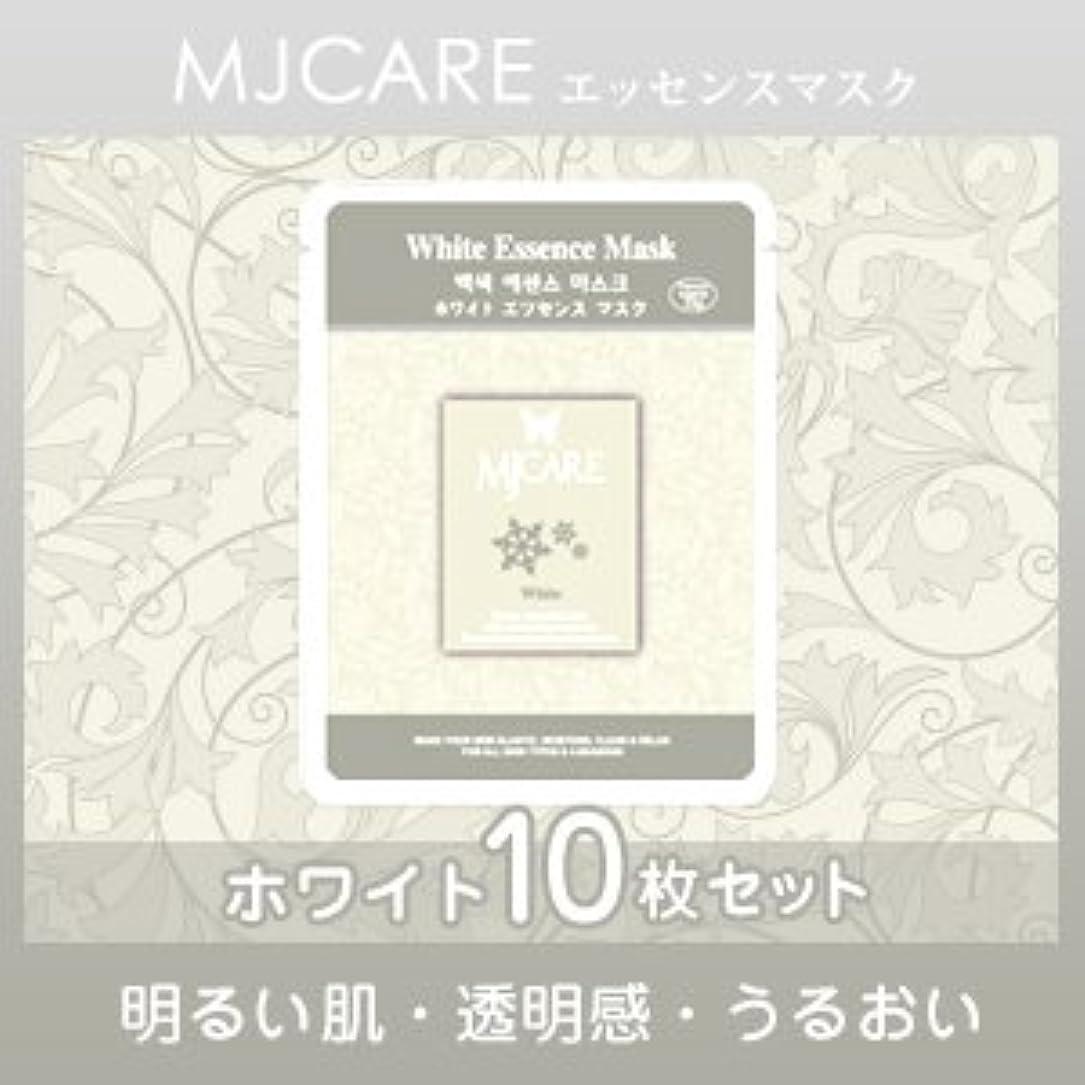 置くためにパック調整可能うがいMJCARE (エムジェイケア) ホワイト エッセンスマスク 10セット