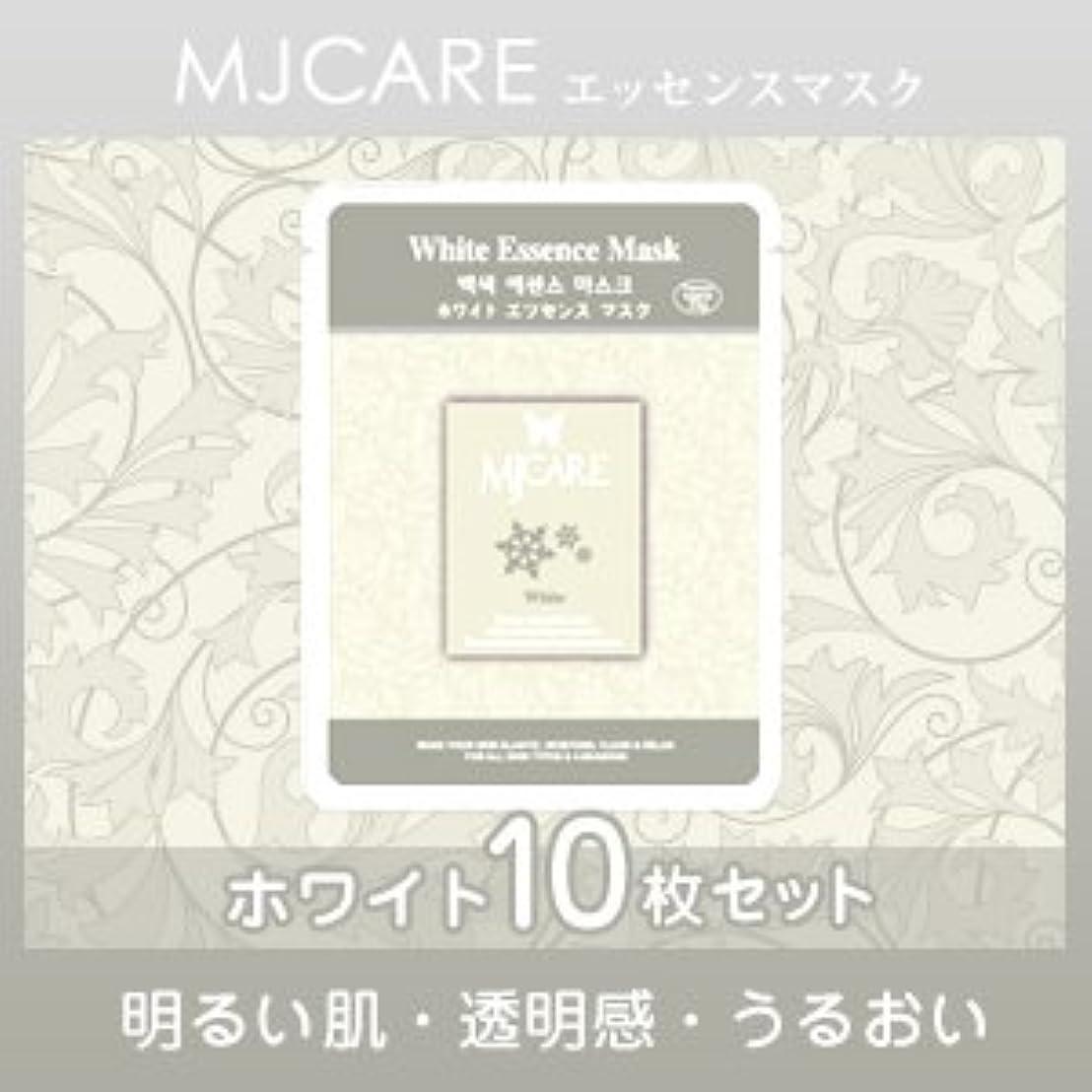 すばらしいですくぼみ変更可能MJCARE (エムジェイケア) ホワイト エッセンスマスク 10セット