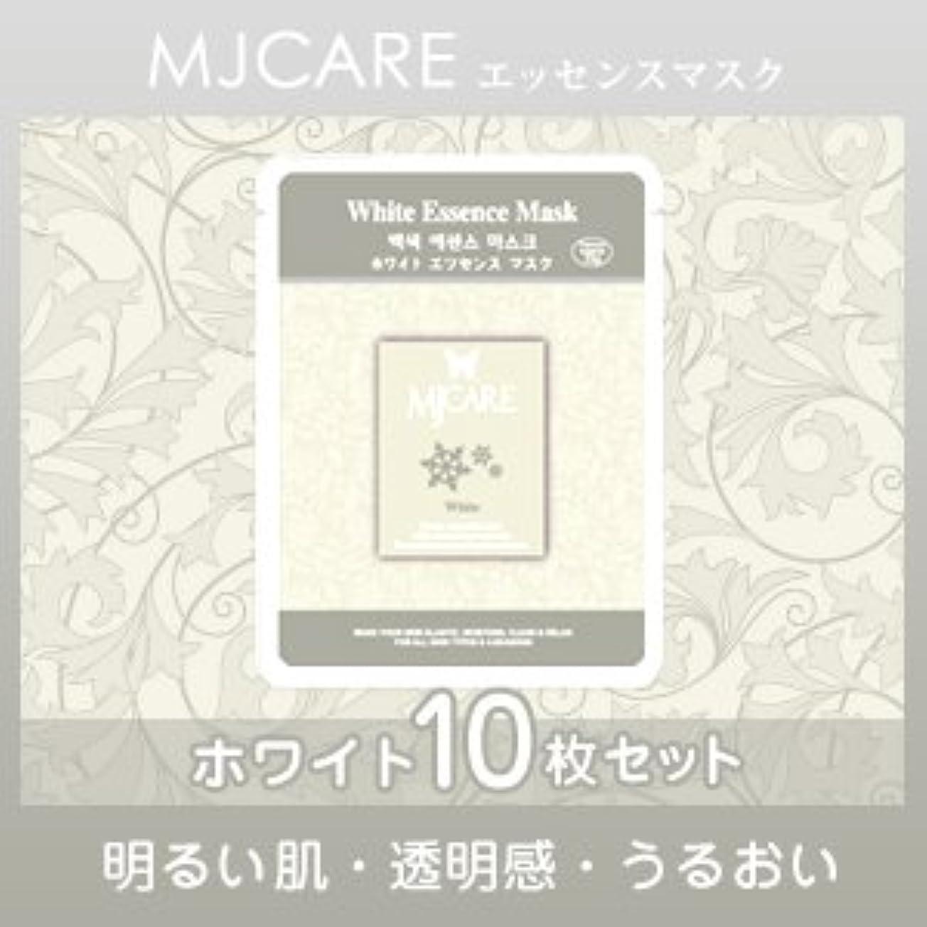 意気込み対応する見物人MJCARE (エムジェイケア) ホワイト エッセンスマスク 10セット