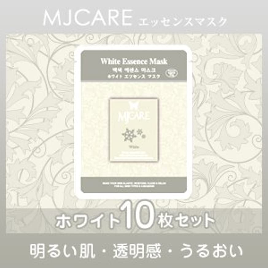 さておき病ターゲットMJCARE (エムジェイケア) ホワイト エッセンスマスク 10セット