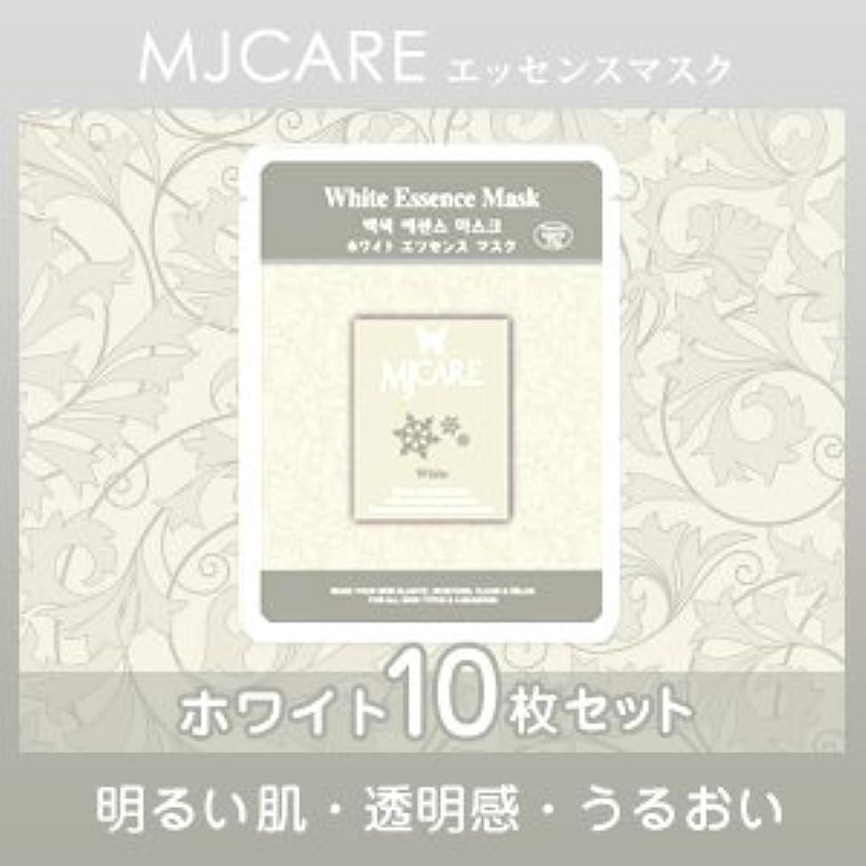 従来の感情メリーMJCARE (エムジェイケア) ホワイト エッセンスマスク 10セット