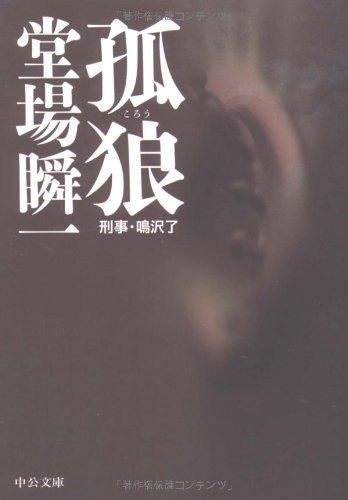 孤狼―刑事・鳴沢了 (中公文庫)の詳細を見る