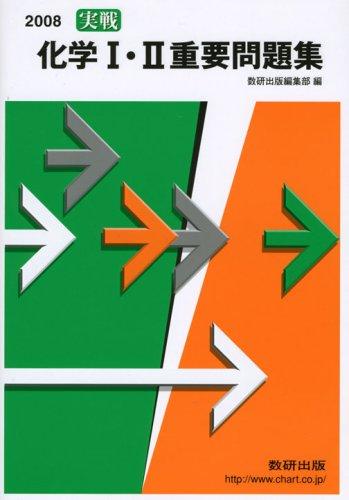実戦化学1・2重要問題集 2008年度の詳細を見る