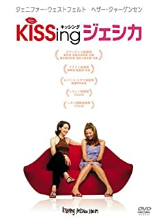 Kissingジェシカ