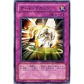 【遊戯王カード】 ガード・ブロック DP08-JP023-R