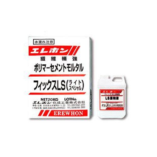 ポリマーセメントモルタル フィックスLSセット フィックスLS 20kg +LS混和液 2kg エレホン