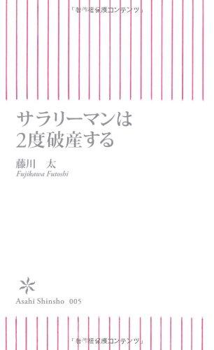 サラリーマンは2度破産する (朝日新書)の詳細を見る