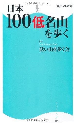 日本100低名山を歩く (角川SSC新書)の詳細を見る