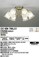 オーデリック/シャンデリア ~8畳 OC006786LC1 調光器別売
