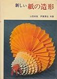新しい紙の造形 (1968年)