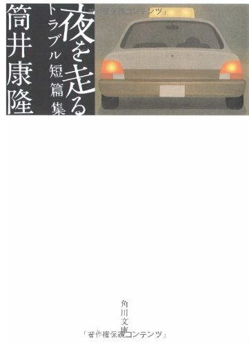 夜を走る トラブル短篇集 (角川文庫)の詳細を見る