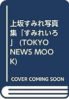 すみれいろ―UESAKA SUMIRE PHOTO BOOK (TOKYO NEWS MOOK)